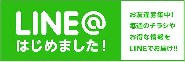 三重県でLINEを使った集客方法